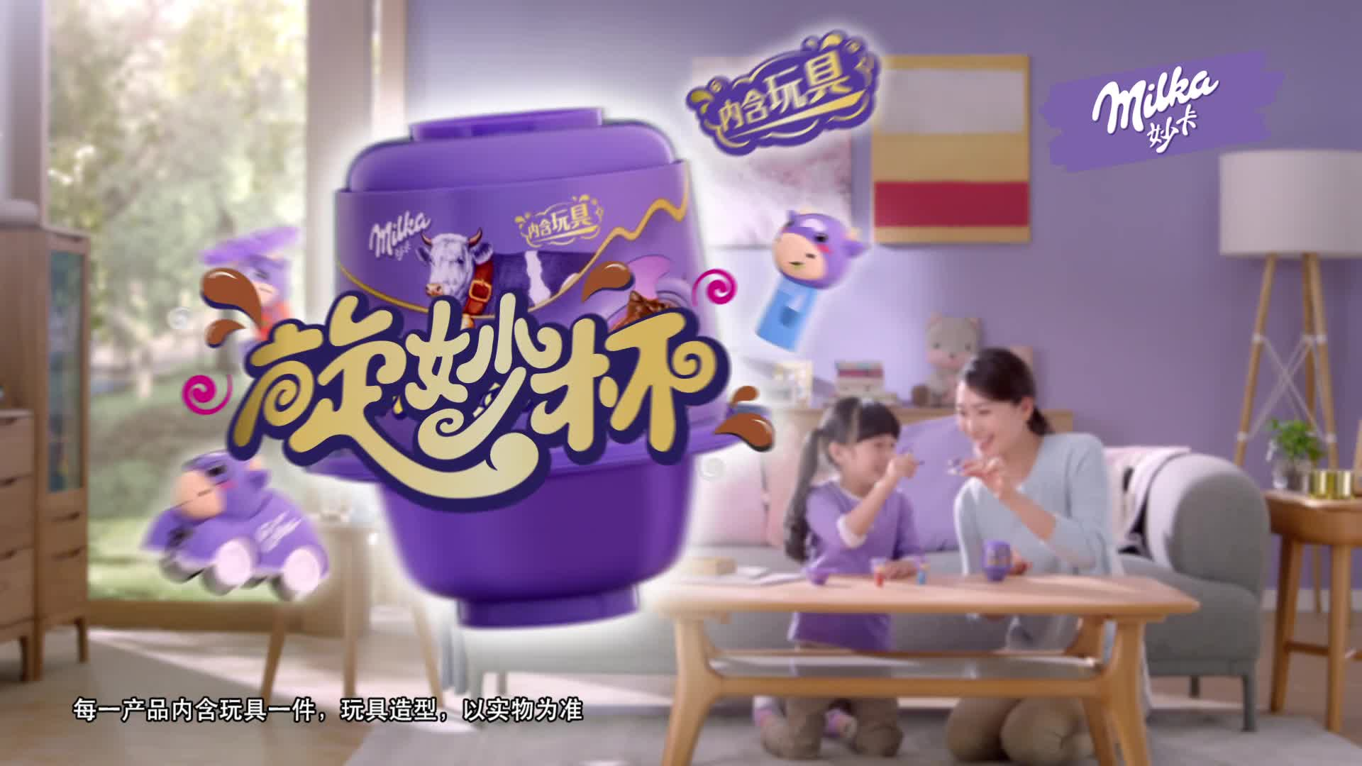 Milka Launches New Product Magic Cup with a Meaningful Chinese Name 旋妙杯