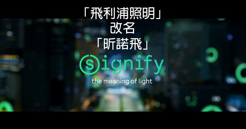 Philips Lighting Rebrands as Signify with Chinese Brand Identity Created by Labbrand